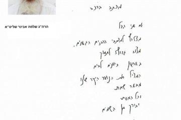 """המלצה הרב שלמה אבינר שליט""""א"""